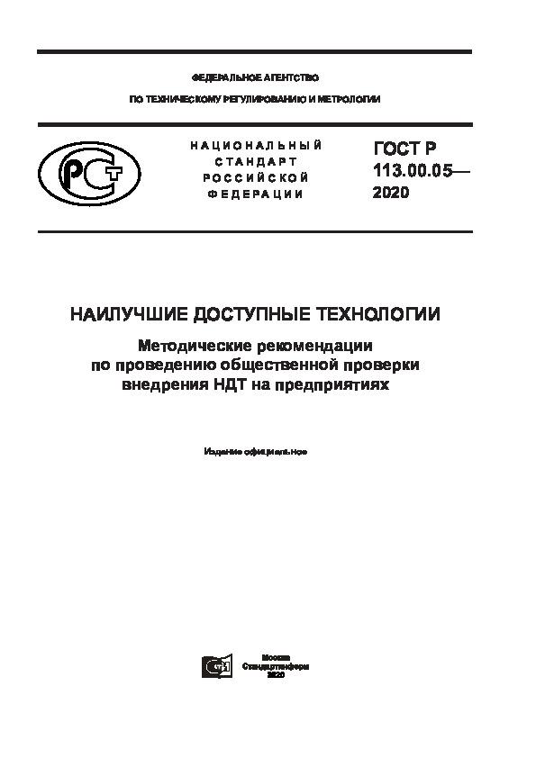 ГОСТ Р 113.00.05-2020 Наилучшие доступные технологии. Методические рекомендации по проведению общественной проверки внедрения НДТ на предприятиях
