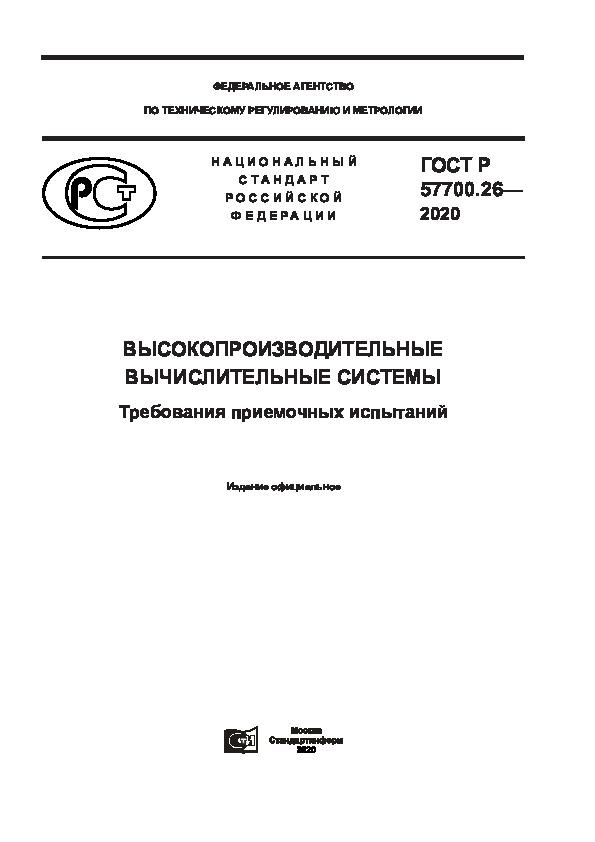 ГОСТ Р 57700.26-2020 Высокопроизводительные вычислительные системы. Требования приемочных испытаний