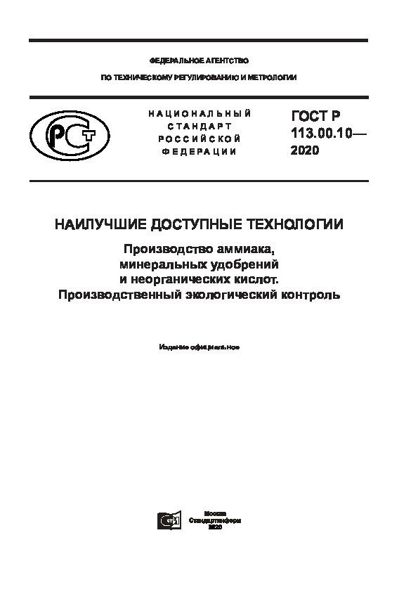 ГОСТ Р 113.00.10-2020 Наилучшие доступные технологии. Производство аммиака, минеральных удобрений и неорганических кислот. Производственный экологический контроль