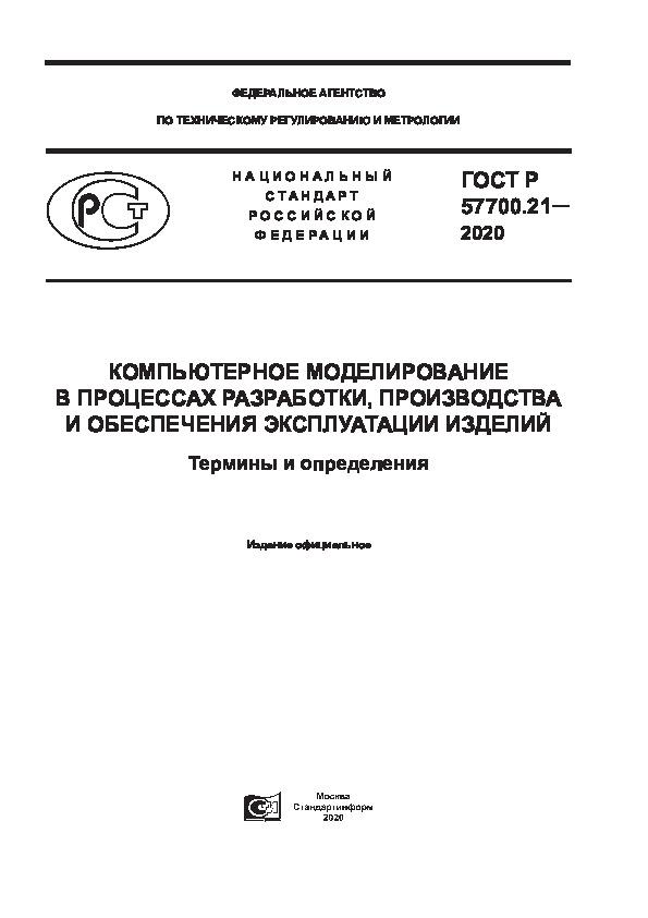 ГОСТ Р 57700.21-2020 Компьютерное моделирование в процессах разработки, производства и обеспечения эксплуатации изделий. Термины и определения