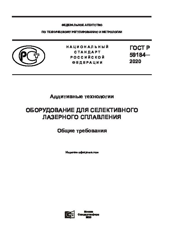 ГОСТ Р 59184-2020 Аддитивные технологии. Оборудование для селективного лазерного сплавления. Общие требования