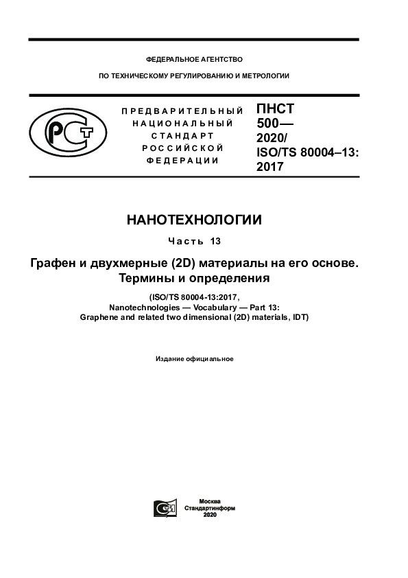 ПНСТ 500-2020 Нанотехнологии. Часть 13. Графен и двухмерные (2D) материалы на его основе. Термины и определения