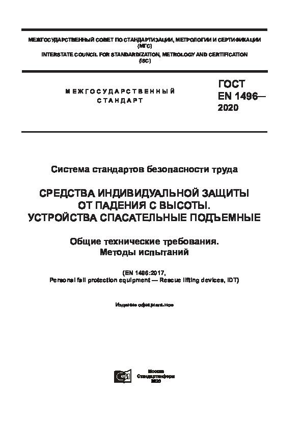 ГОСТ EN 1496-2020 Система стандартов безопасности труда (ССБТ). Средства индивидуальной защиты от падения с высоты. Устройства спасательные подъемные. Общие технические требования. Методы испытаний