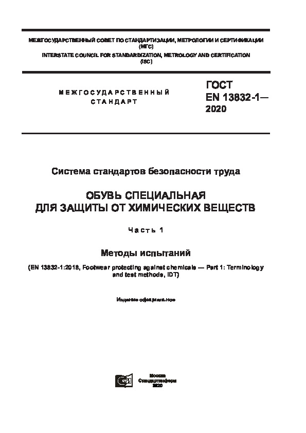 ГОСТ EN 13832-1-2020 Система стандартов безопасности труда (ССБТ). Обувь специальная для защиты от химических веществ. Часть 1. Методы испытаний