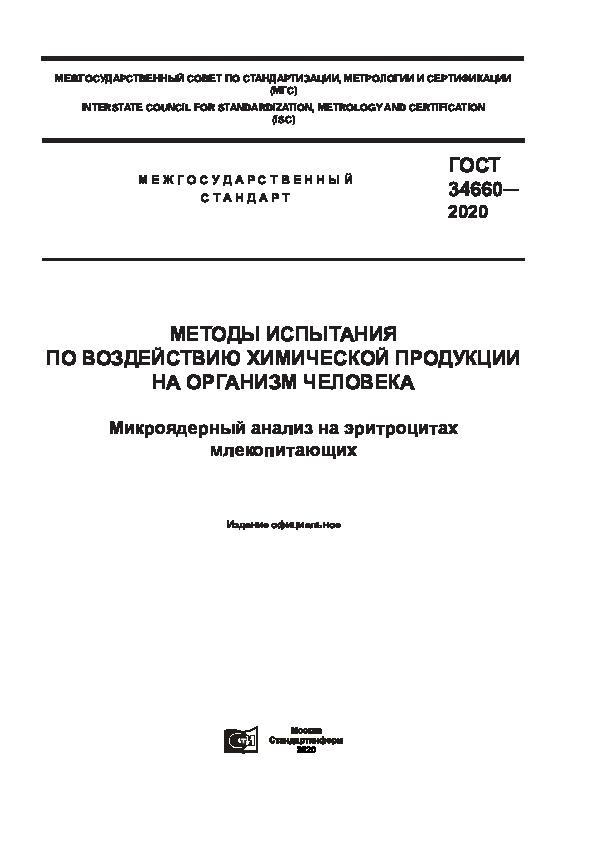ГОСТ 34660-2020 Методы испытания по воздействию химической продукции на организм человека. Микроядерный анализ на эритроцитах млекопитающих
