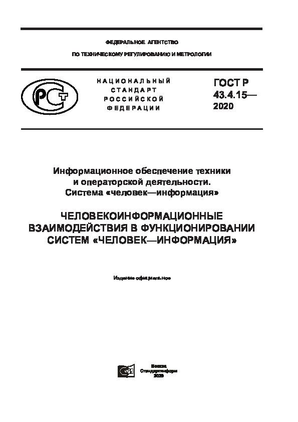 """ГОСТ Р 43.4.15-2020 Информационное обеспечение техники и операторской деятельности. Система """"человек–информация"""". Человекоинформационные взаимодействия в функционировании систем """"человек–информация"""""""