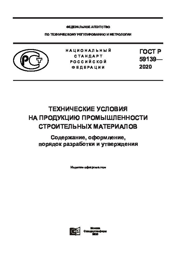 ГОСТ Р 59139-2020 Технические условия на продукцию промышленности строительных материалов. Содержание, оформление, порядок разработки и утверждения