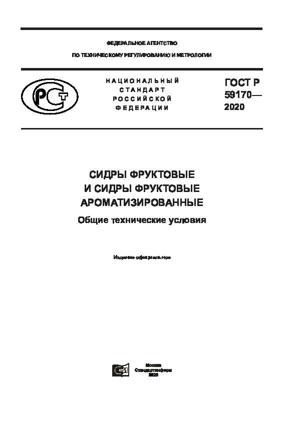 ГОСТ Р 59170-2020 Сидры фруктовые и сидры фруктовые ароматизированные. Общие технические условия