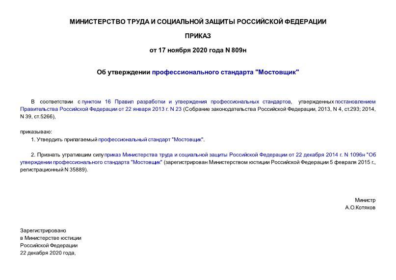 """Приказ 809н Об утверждении профессионального стандарта """"Мостовщик"""""""