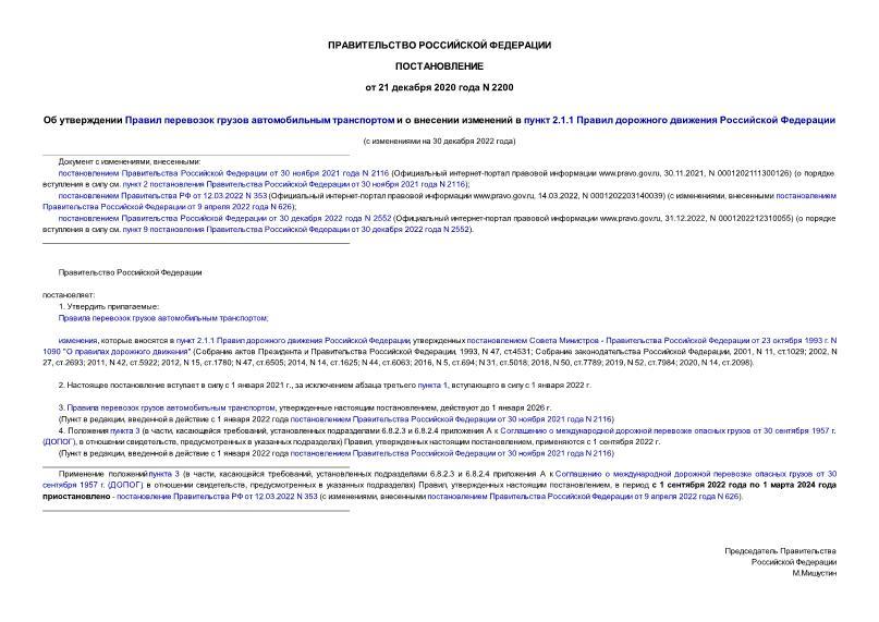 Постановление 2200 Об утверждении Правил перевозок грузов автомобильным транспортом и о внесении изменений в пункт 2.1.1 Правил дорожного движения Российской Федерации
