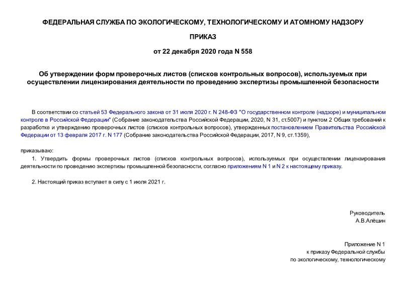 Приказ 558 Об утверждении форм проверочных листов (списков контрольных вопросов), используемых при осуществлении лицензирования деятельности по проведению экспертизы промышленной безопасности