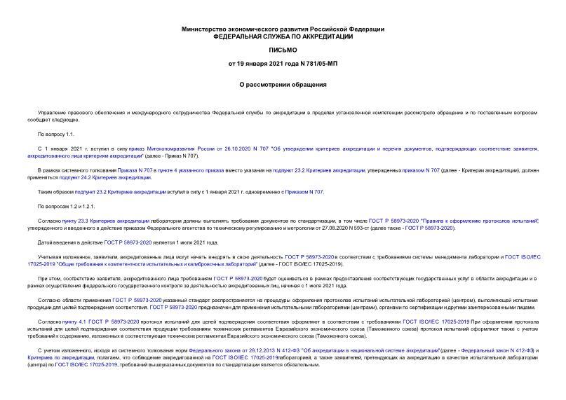 Письмо 781/05-МП О рассмотрении обращения
