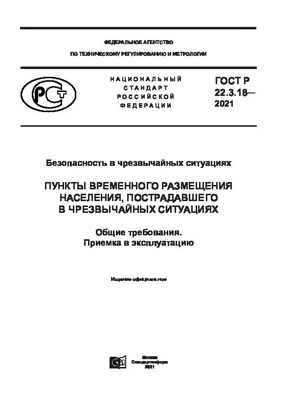 ГОСТ Р 22.3.18-2021  Безопасность в чрезвычайных ситуациях. Пункты временного размещения населения, пострадавшего в чрезвычайных ситуациях. Общие требования. Приемка в эксплуатацию