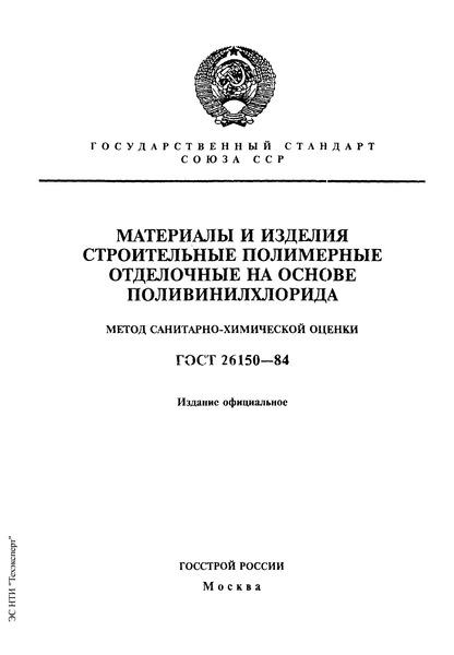 ГОСТ 26150-84  Материалы и изделия строительные полимерные отделочные на основе поливинилхлорида. Метод санитарно-химической оценки