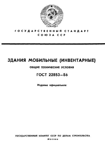 ГОСТ 22853-86  Здания мобильные (инвентарные). Общие технические условия