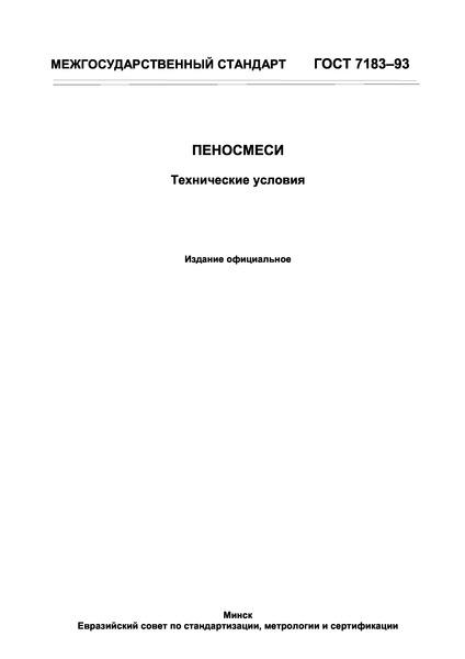 ГОСТ 7183-93  Пеносмесители. Технические условия