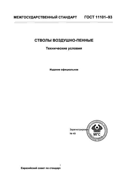 ГОСТ 11101-93  Стволы воздушно-пенные. Технические условия