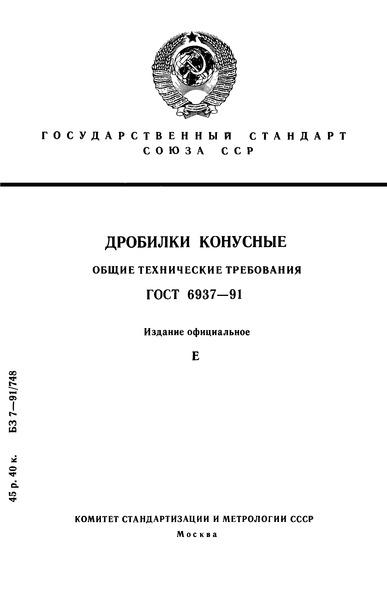 ГОСТ 6937-91  Дробилки конусные. Общие технические требования