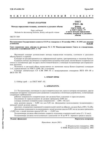 ГОСТ 27015-86  Бумага и картон. Методы определения толщины, плотности и удельного объема