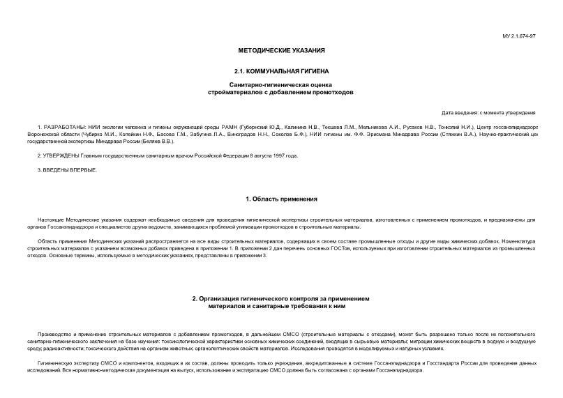 МУ 2.1.674-97  Санитарно-гигиеническая оценка стройматериалов с добавлением промотходов