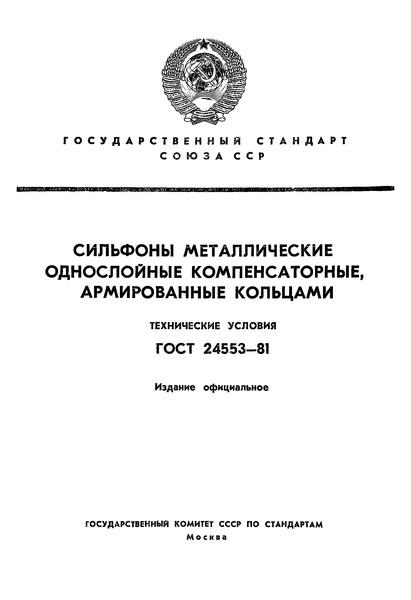 ГОСТ 24553-81  Сильфоны металлические однослойные компенсаторные, армированные кольцами. Технические условия