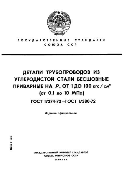 ГОСТ 17374-72 Детали трубопроводов из углеродистой стали бесшовные приварные на Рy от 1 до 100 кгс/см2 (от 0,1 до 10 МПа). Типы и основные параметры