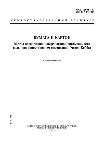 ГОСТ 12605-97  Бумага и картон. Метод определения поверхностной впитываемости воды при одностороннем смачивании (метод Кобба)