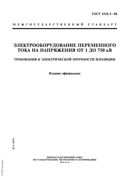 ГОСТ 1516.3-96  Электрооборудование переменного тока на напряжения от 1 до 750 кВ. Требования к электрической прочности изоляции