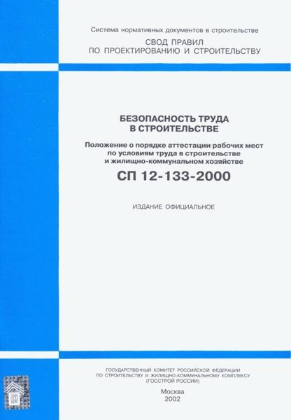 СП 12-133-2000  Безопасность труда в строительстве. Положение о порядке аттестации рабочих мест по условиям труда в строительстве и жилищно-коммунальном хозяйстве