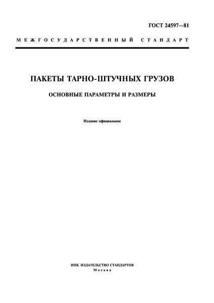 ГОСТ 24597-81  Пакеты тарно-штучных грузов. Основные параметры и размеры