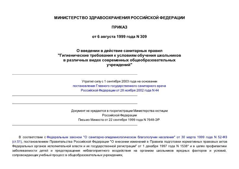 СП 2.4.2.782-99  Гигиенические требования к условиям обучения школьников в различных видах современных общеобразовательных учреждений