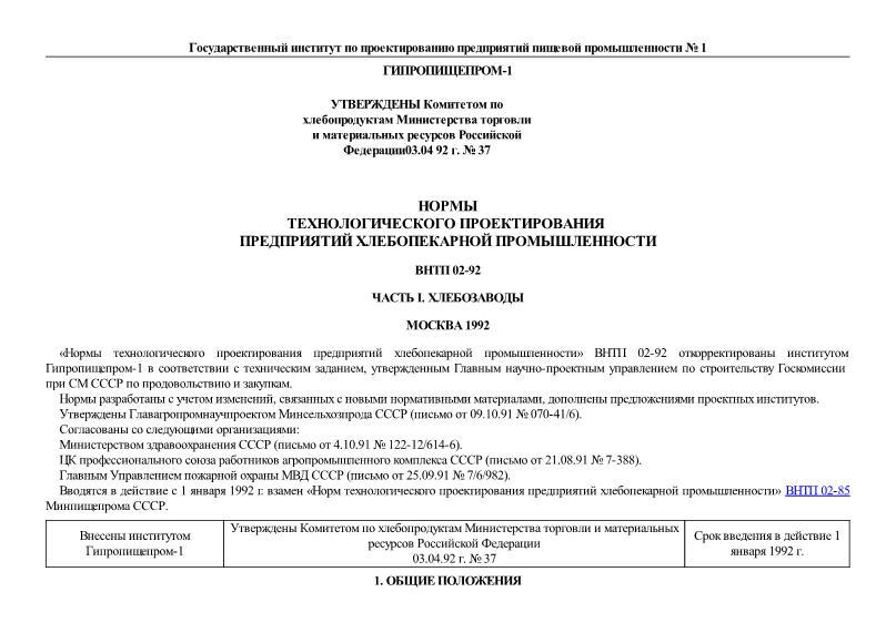 ВНТП 02-92  Нормы технологического проектирования предприятий хлебопекарной промышленности. Часть I. Хлебозаводы