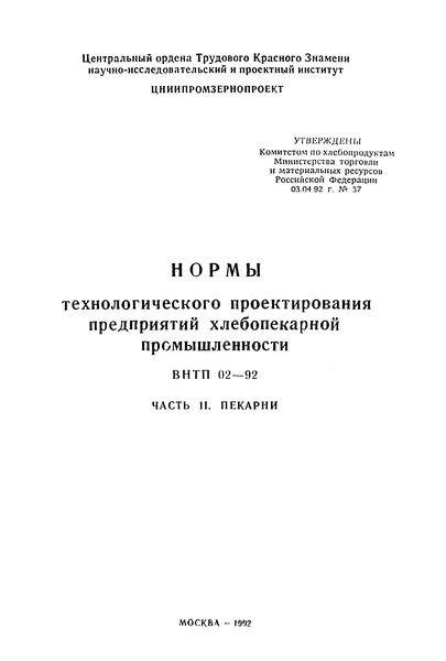 ВНТП 02-92  Нормы технологического проектирования предприятий хлебопекарной промышленности. Часть II. Пекарни