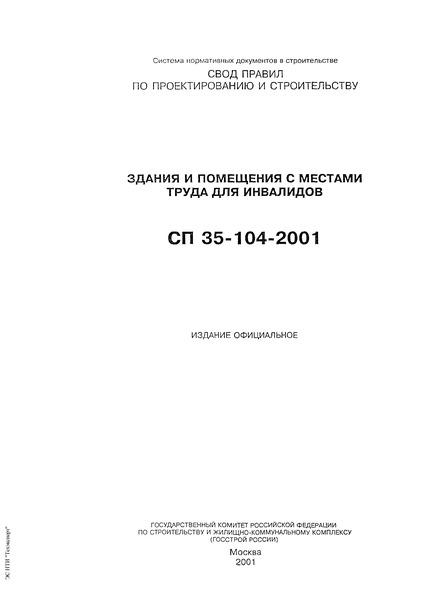 СП 35-104-2001  Здания и помещения с местами труда для инвалидов