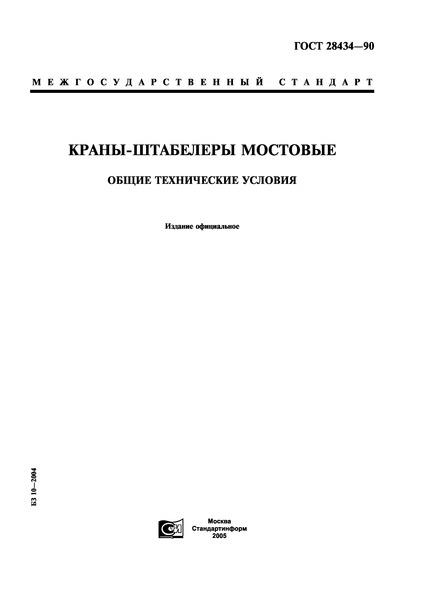ГОСТ 28434-90  Краны-штабелеры мостовые. Общие технические условия