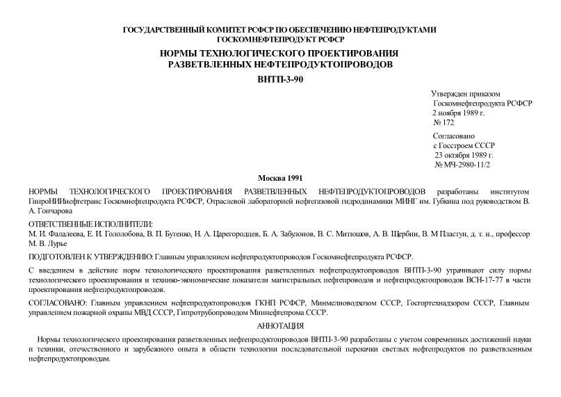 ВНТП 3-90  Нормы технологического проектирования разветвленных нефтепродуктопроводов