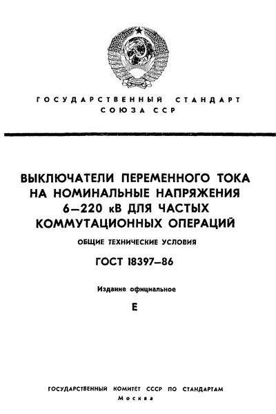 ГОСТ 18397-86  Выключатели переменного тока на номинальные напряжения 6-220 кВ для частых коммутационных операций. Общие технические условия