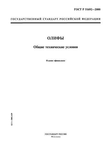 ГОСТ Р 51692-2000  Олифы. Общие технические условия