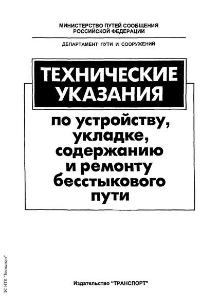 инструкция по бесстыковому пути 2544р от 14 12 2016
