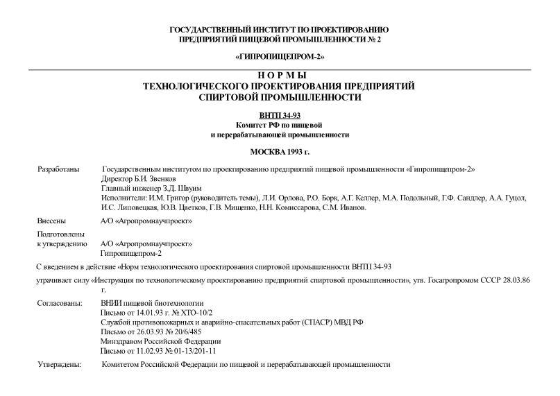 ВНТП 34-93  Ведомственные нормы технологического проектирования предприятий спиртовой промышленности
