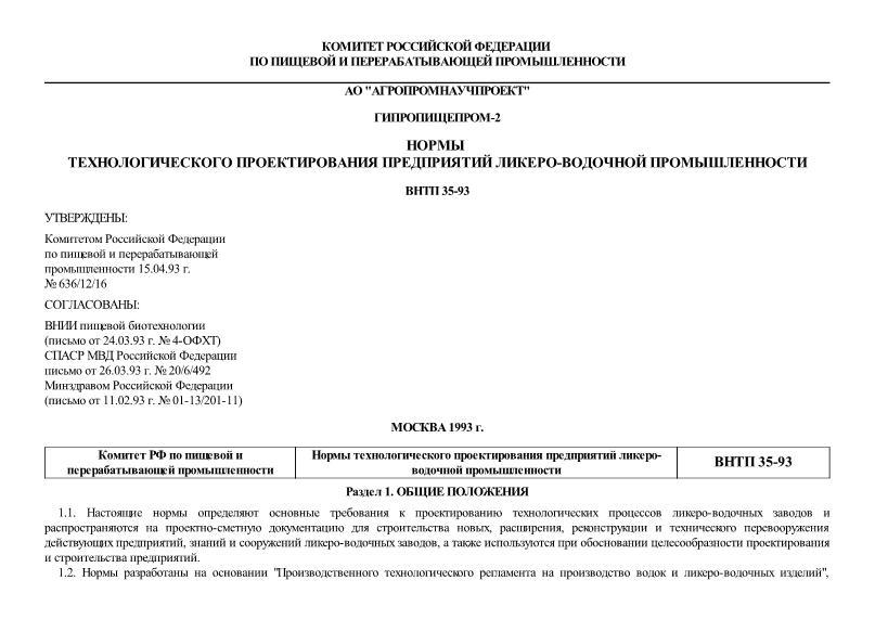 ВНТП 35-93  Ведомственные нормы технологического проектирования предприятий ликеро-водочной промышленности