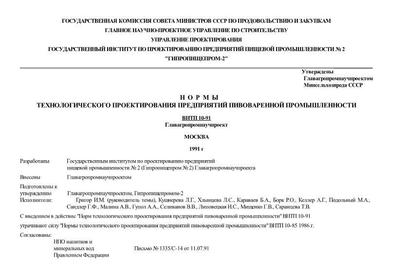 ВНТП 10-91  Ведомственные нормы технологического проектирования предприятий пивоваренной промышленности