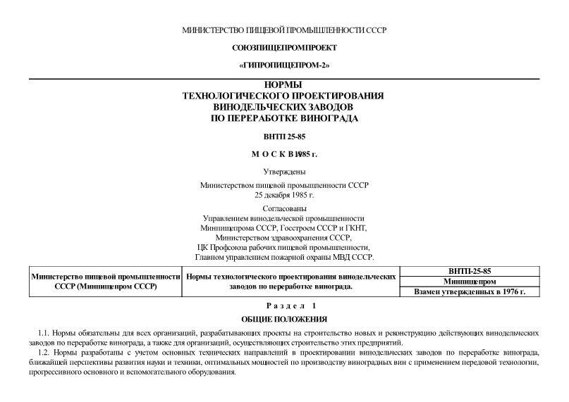 ВНТП 25-85  Ведомственные нормы технологического проектирования винодельческих заводов по переработке винограда
