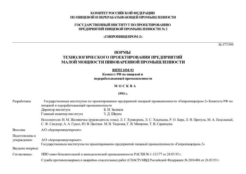 ВНТП 10М-93  Ведомственные нормы технологического проектирования предприятий малой мощности пивоваренной промышленности
