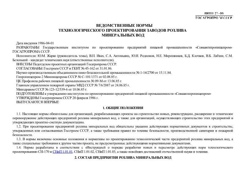 ВНТП 27-86  Ведомственные нормы технологического проектирования заводов розлива минеральных вод