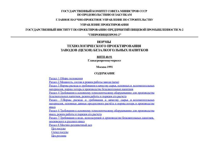 ВНТП 40-91  Ведомственные нормы технологического проектирования заводов (цехов) безалкогольных напитков