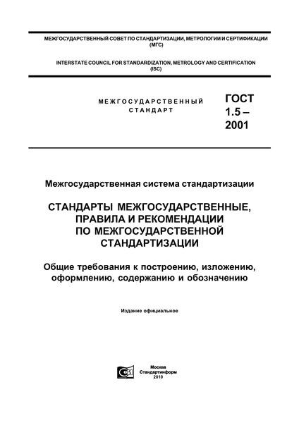 ГОСТ 1.5-2001 Межгосударственная система стандартизации. Стандарты межгосударственные, правила и рекомендации по межгосударственной стандартизации. Общие требования к построению, изложению, оформлению, содержанию и обозначению