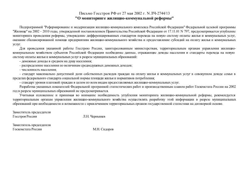 Письмо ЛЧ-2744/13 О мониторинге жилищно-коммунальной реформы