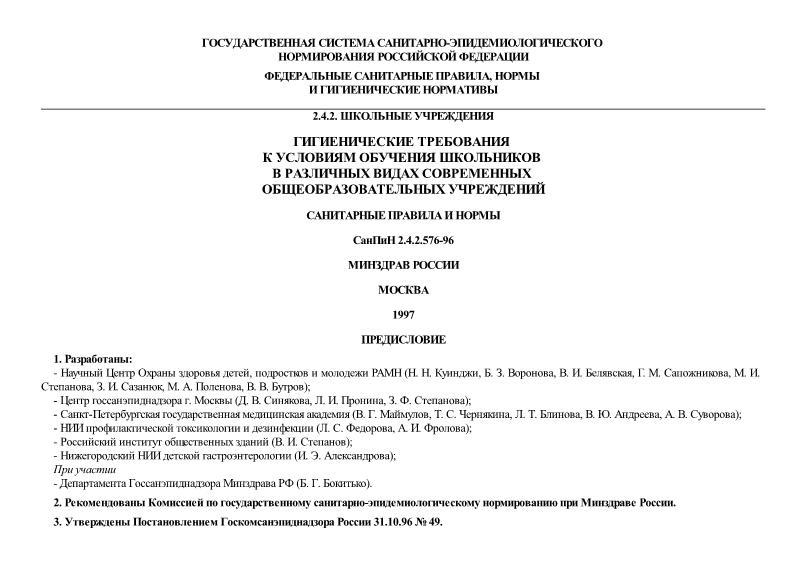 СанПиН 2.4.2.576-96  Гигиенические требования к условиям обучения школьников в различных видах современных общеобразовательных учреждений