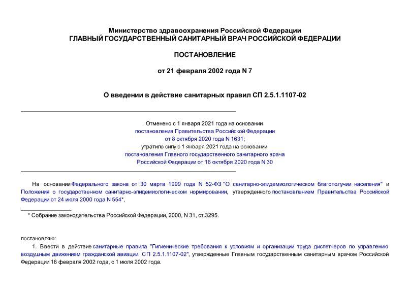 СП 2.5.1.1107-02  Гигиенические требования к условиям и организации труда диспетчеров по управлению воздушным движением гражданской авиации